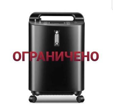Кислородный концентратор бишкек цена - Кыргызстан: Кислородный концентратор!Осталось только несколько штук!!! Спешите по