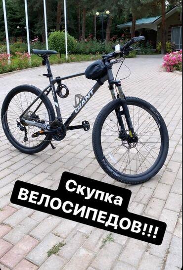 merida warrior 300 в Кыргызстан: Скупка велосипедов giant trinx Author Missile Merida Cube Format