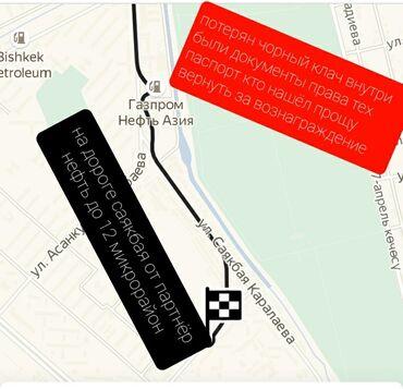 Бюро находок - Кыргызстан: Потерян чёрный клатч 6 микрорайоне на дороге саякбая вечером 21 января