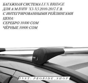 Багажники родные от фирмы Lux (Россия)На BMW X3, X5 (2010-17 г.в.) на