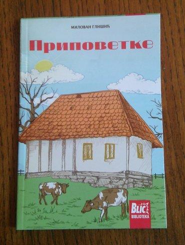 PRIPOVETKE - Milovan Glavas - Majdanpek