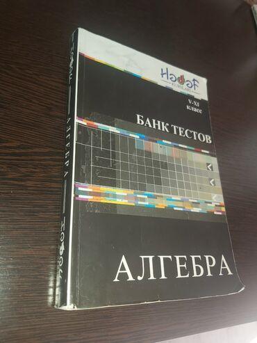 """acura cl 23 mt - Azərbaycan: """"Hədəf"""" Алгебра Банк тестов за 5-11 классы. НЕ полностью чистый"""