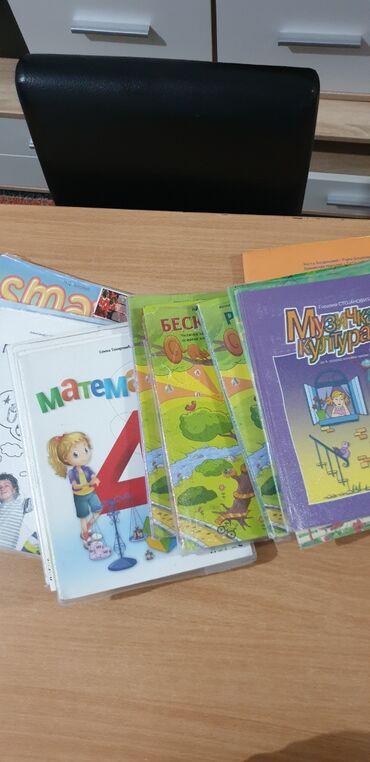 Knjige, časopisi, CD i DVD | Batajnica: Kao nove knjige za cetvrti razred osnovne skole izdavac LOGOS bez