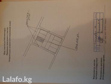 Продаю (или обмен) участок 8 сот. на Ыссык Куле село Кош-кол от берега в Тамчы