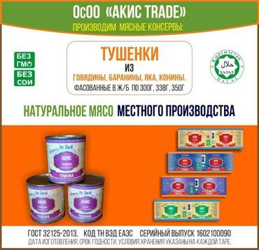Осоо «акис trade» в Бишкек