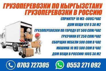 транспортный услуги в Кыргызстан: ПереездыПереездыПереездыПереездыПереездыПереезды и перевозкиЛюбые виды