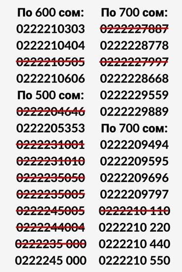 Можно Все 2, список в описании👇 в Бишкек