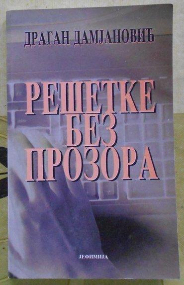 Rešetke bez prozora (dragan damjanović) - Loznica