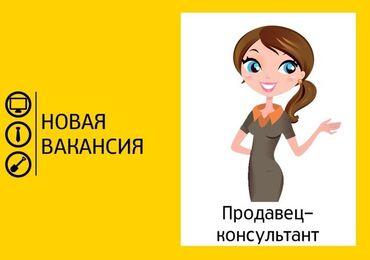 бутик мусульманской одежды в Кыргызстан: Требуется продавец консультант в магазин одежды в 12 мкр .Только