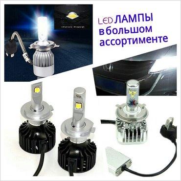 LED H4,H7,H3,H1 в Бишкек