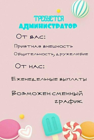 Требуется администратор в офис. в Бишкек