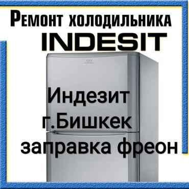 3746 объявлений: Ремонт   Холодильники, морозильные камеры   С гарантией, С выездом на дом
