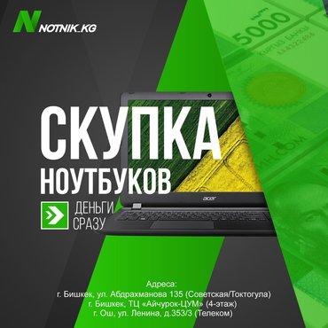 Другие ноутбуки и нетбуки в Кыргызстан: Выкуп ноутбукаСкупка ноутбука б/у и новыеСамая высокая оценка в