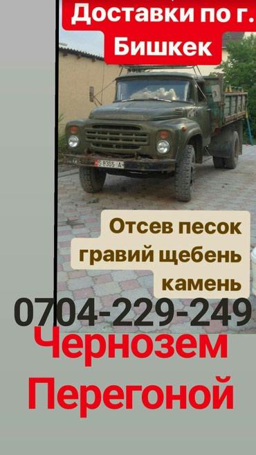 Доставки по Чуйской области ЗиЛ 130 : в Бишкек