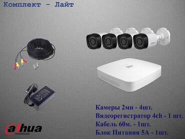 Продажа и Установка Камер Видеонаблюдения и Беспроводного