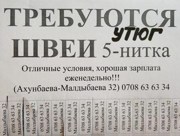 ТРЕБУЮТСЯ ШВЕИ!!! УТЮЖНИК!!! ОПЛАТА в Бишкек