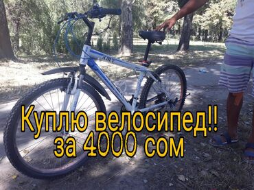 велосипед-детский-5-лет-купить в Кыргызстан: Срочно! Куплю велосипед! Скупка велосипеда! По вотсапу кидайте!