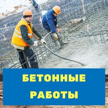 резинки-ручной-работы в Кыргызстан: Бетонные работы. Бетонная работа. Бетоные работы.Бетон монолит