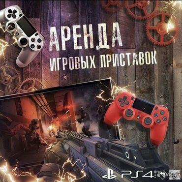 PS 3 Прокат 1 сутки 400сом.Оригинальные джойстик Топовые игрыПес 2013