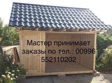 Зоотовары - Кыргызстан: Вольеры для собак/итке уя/будки для собак/курятники брудер для