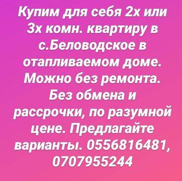 купить дом беловодск в Кыргызстан: Только в беловодске! В отапливаемом доме. По адекватной цене
