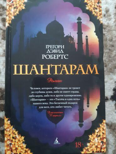 Книга Шантарам - НоваяМне подарили, а я уже в электронном формате