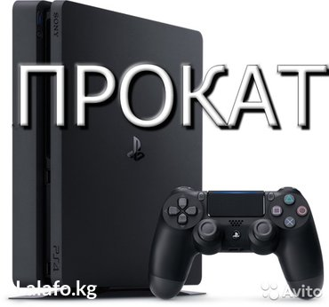 Sony playstation 4  в Бишкеке