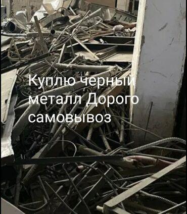видеокарты бу купить в Кыргызстан: Куплю чёрный металл дорого чёрный металл самовывоз кран демонтаж