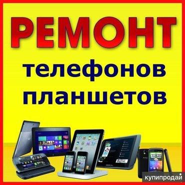 Ремонт сотовых телефонов планшетов по в Novopokrovka