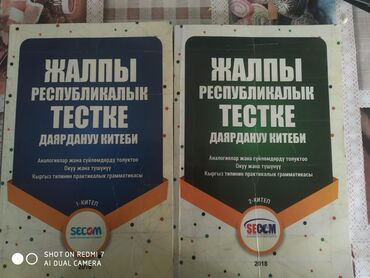 секом-книги в Кыргызстан: Секомдон кыргыз тилинен ЖРТга (ОРТ) даярдык китептери I жана II