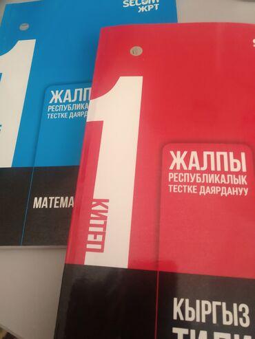 чоочун-киши-2-китеп в Кыргызстан: Секом книги математика 1:2 Кыргыз тил 1:2