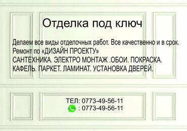 строительных услуг и отделочных работ в Кыргызстан: Делаем отделочных работ любой сложности