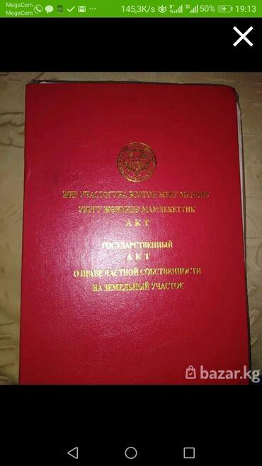 Недвижимость - Корумду: 8 соток, Для строительства, Собственник, Красная книга