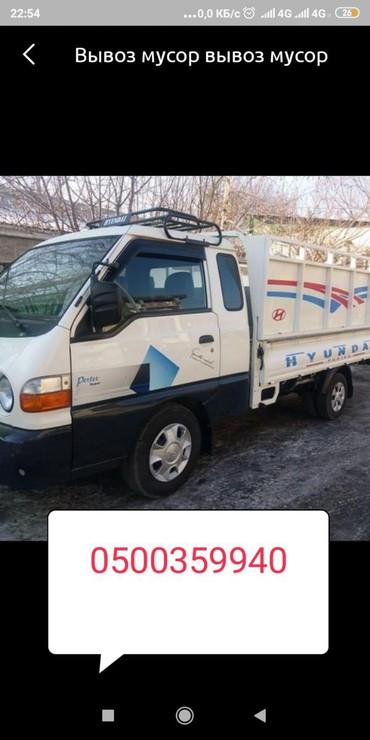 Портер такси портер такси портер в Бишкек