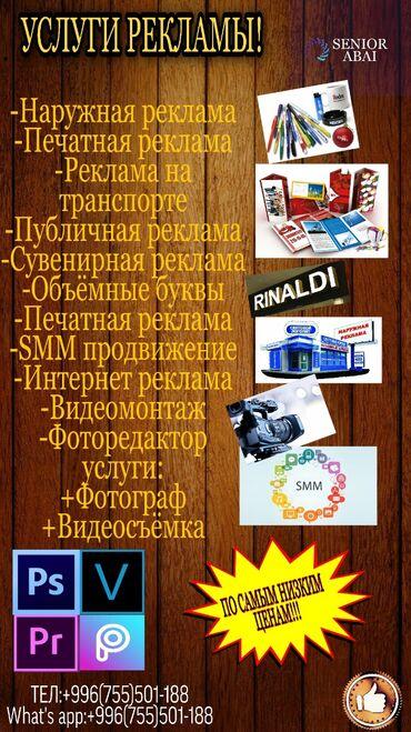 жарнама в Кыргызстан: Услуги рекламы и дизайна