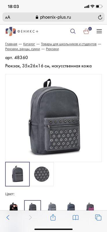 с искусственным в Кыргызстан: Рюкзак, 35х26х16 см, искусственная кожаПроизводство Феникс +Цена 2250