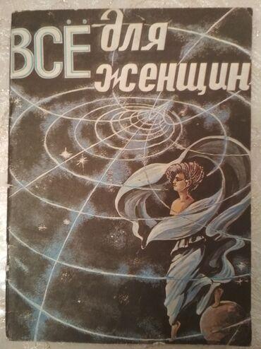 """""""Все для женщин"""", краткий справочник по ведению домашнего хозяйства"""