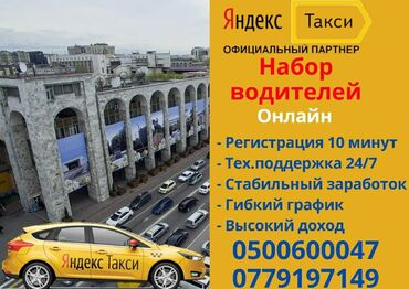 Бесплатные вакансии - Кыргызстан: Водитель такси. С личным транспортом. (B)