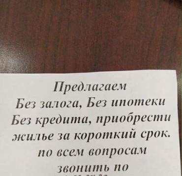 Риэлторские услуги - Кыргызстан: Работа