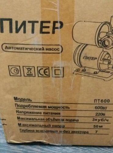 Насос вакуумный автоматический питер 600 вт