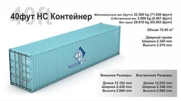 40 футовые морские контейнеры в г.бишкек. доставка отдельно, по городу