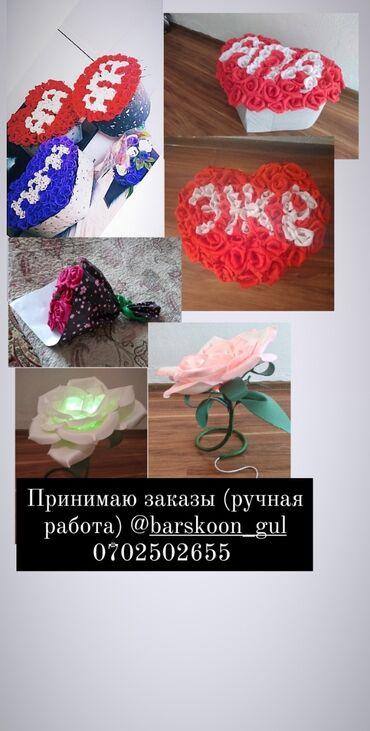 Другие специальности - Кыргызстан: Заказ