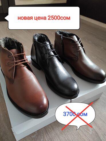 Качественная мужская кожаная обувь. Производство страна Турция. Сезон