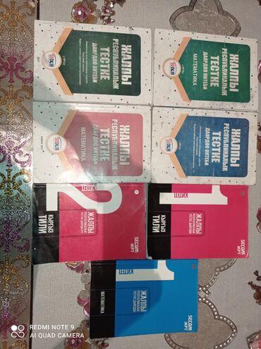 жрт тест в Кыргызстан: Книги secom Книги для ОРТ ЖРТ үчүн китептер Secom китептери    Позво