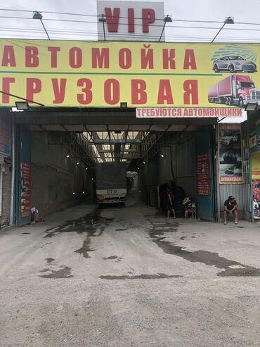 грузовой в Кыргызстан: Требуются Авто Мойшики На Грузовую Мойку Только с Опытом