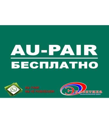 #Au-PAIR!  Условия: Необходимо учиться в в Бишкек