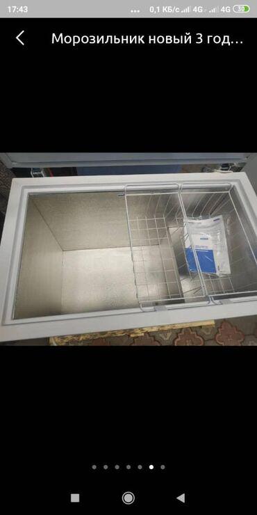 станок-для-производства-сетки-рабицы в Кыргызстан: Морозильник сундук . Новый оптом и в розницу 🎉. Производство Россия