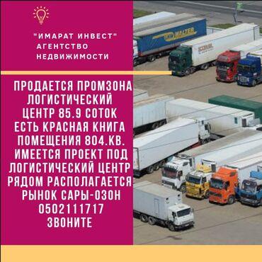 завод кирпичный в Кыргызстан: Срочно продаю Производственную базу в Бишкеке 85,9сот.  Продаю произво