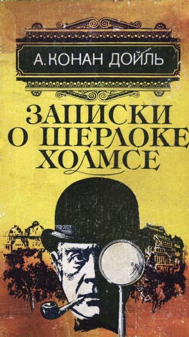 Kitab, jurnal, CD, DVD Azərbaycanda: Записки о Шерлоке Холмсе (1978 год), (1978 год)