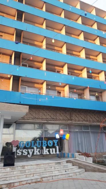 Санаторий # голубой иссык куль# проживание# трех разовое питание # ле
